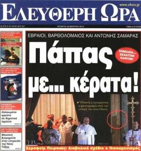 ora_eleftheri